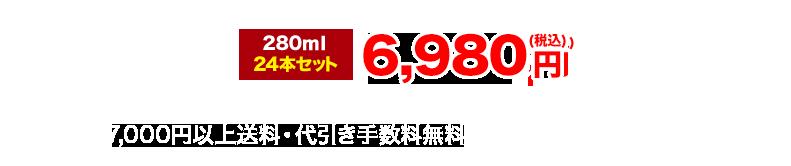 280ml 298円 24本セット 6980円